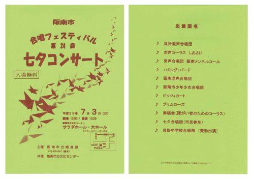 七夕コンサートポスター