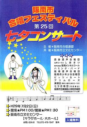 第25回七夕コンサート