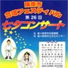 第26回七夕コンサート