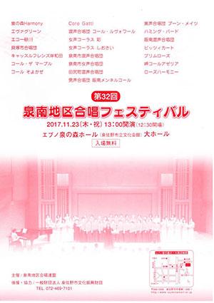 泉南地区合唱フェスティバル