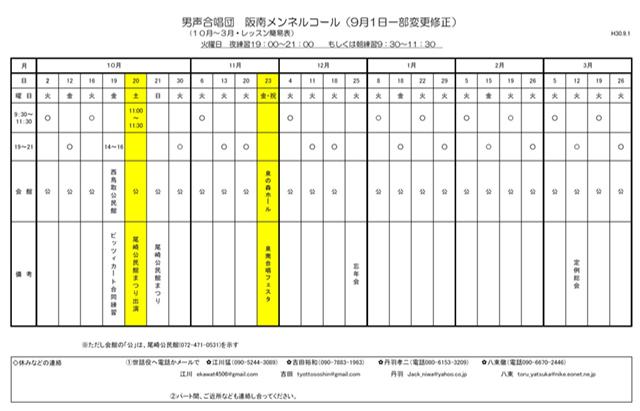 4月から9月度の練習日程表